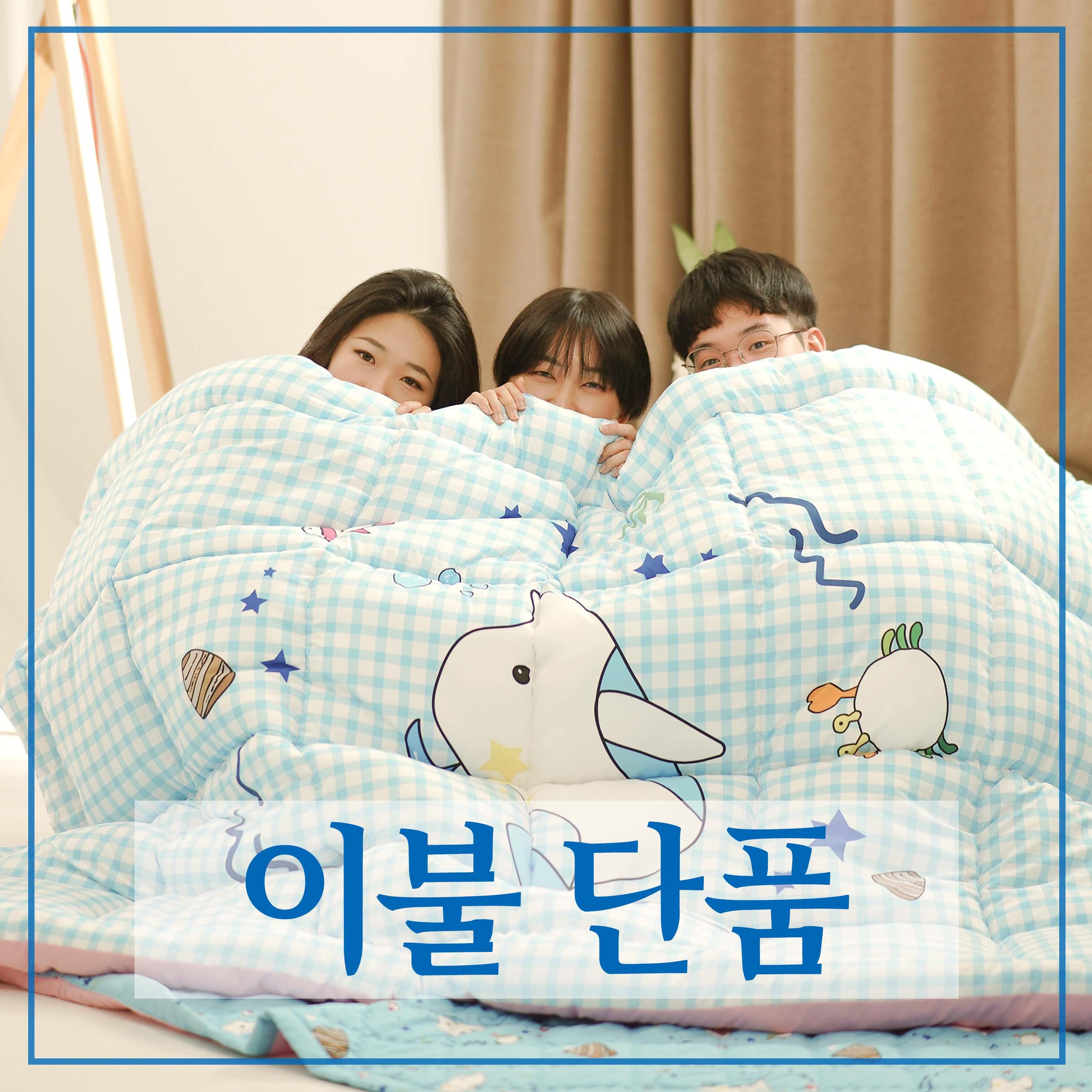 친환경 '꿈꾸래' 이불 단품